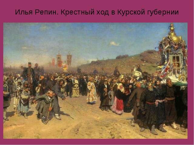 Илья Репин. Крестный ход в Курской губернии
