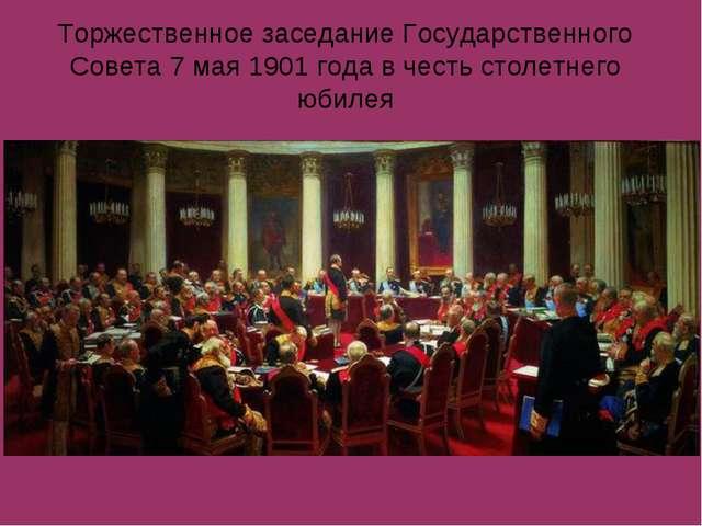 Торжественное заседание Государственного Совета 7 мая 1901 года в честь столе...