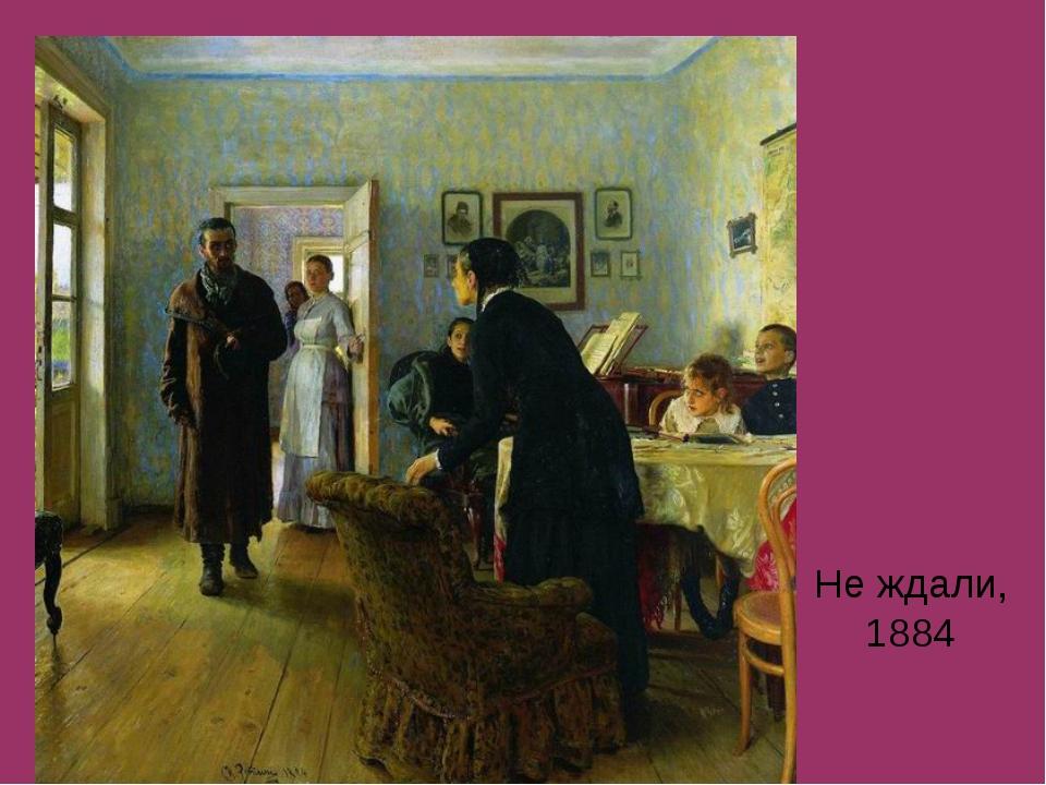 Не ждали, 1884