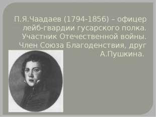 П.Я.Чаадаев (1794-1856) – офицер лейб-гвардии гусарского полка. Участник Отеч