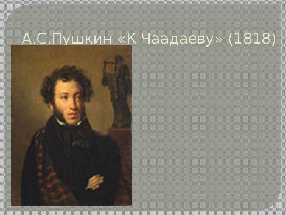 А.С.Пушкин «К Чаадаеву» (1818)