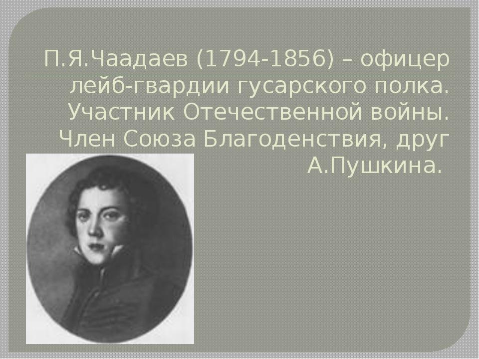 П.Я.Чаадаев (1794-1856) – офицер лейб-гвардии гусарского полка. Участник Отеч...