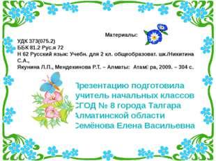 Материалы: УДК 373(075.2) ББК 81.2 Рус.я 72 Н 62 Русский язык: Учебн. для 2