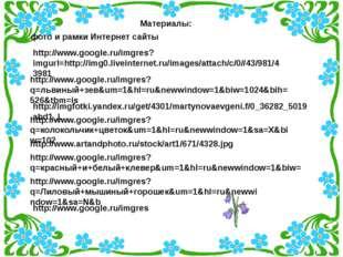 http://www.google.ru/imgres?q=Лиловый+мышиный+горошек&um=1&hl=ru&newwindow=1&