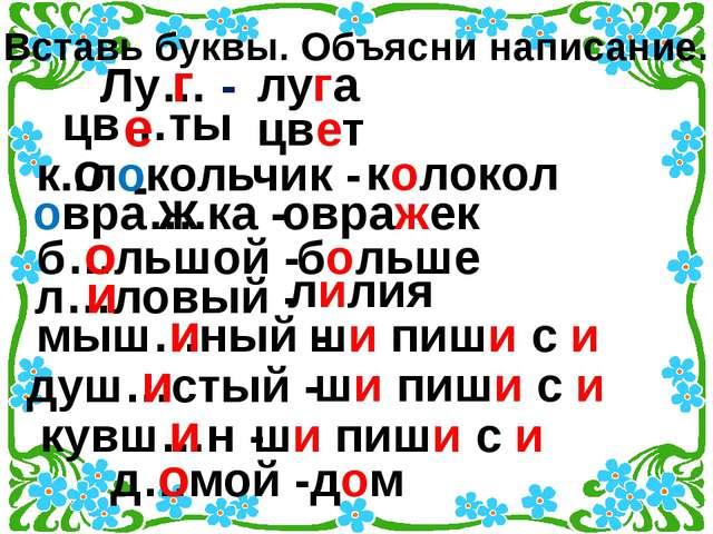 Вставь буквы. Объясни написание. Лу… - луга цв…ты - к..локольчик - б…льшой -...