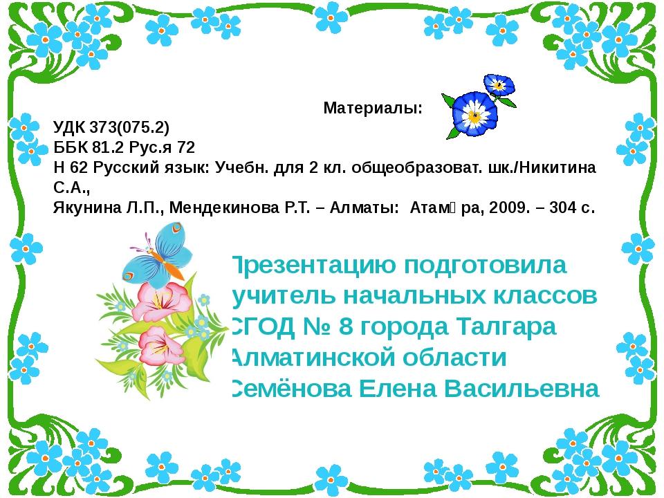 Материалы: УДК 373(075.2) ББК 81.2 Рус.я 72 Н 62 Русский язык: Учебн. для 2...