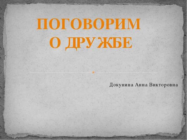 Докунина Анна Викторовна ПОГОВОРИМ О ДРУЖБЕ