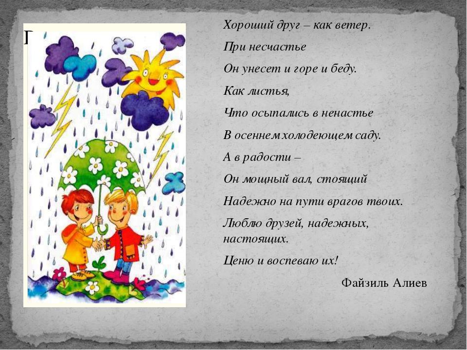 Хороший друг – как ветер. При несчастье Он унесет и горе и беду. Как листья,...