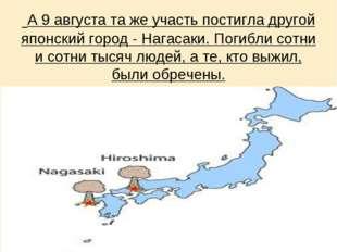 А 9 августа та же участь постигла другой японский город - Нагасаки. Погибли