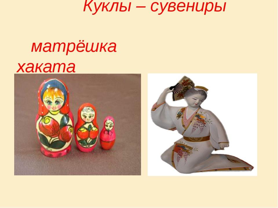 Куклы – сувениры матрёшка хаката