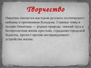 Никитин считается мастером русского поэтического пейзажа и преемником Кольцов