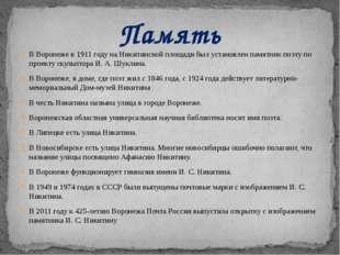 В Воронеже в 1911 году на Никитинской площади был установлен памятник поэту п