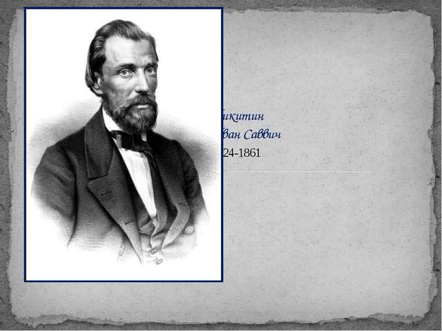 Никитин Иван Саввич 1824-1861