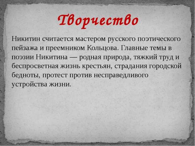 Никитин считается мастером русского поэтического пейзажа и преемником Кольцов...