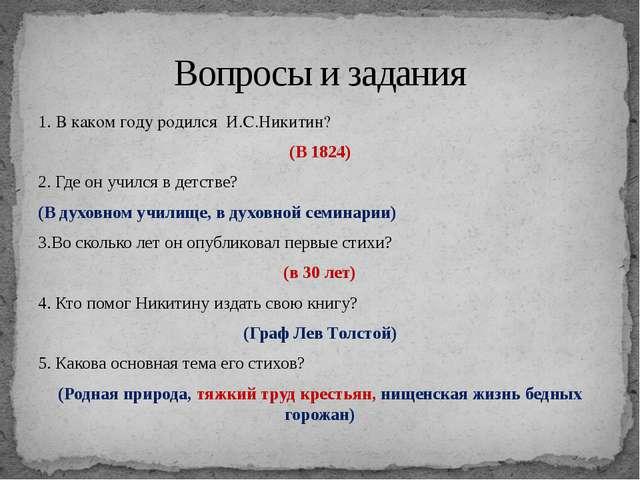 1. В каком году родился И.С.Никитин? (В 1824) 2. Где он учился в детстве? (В...