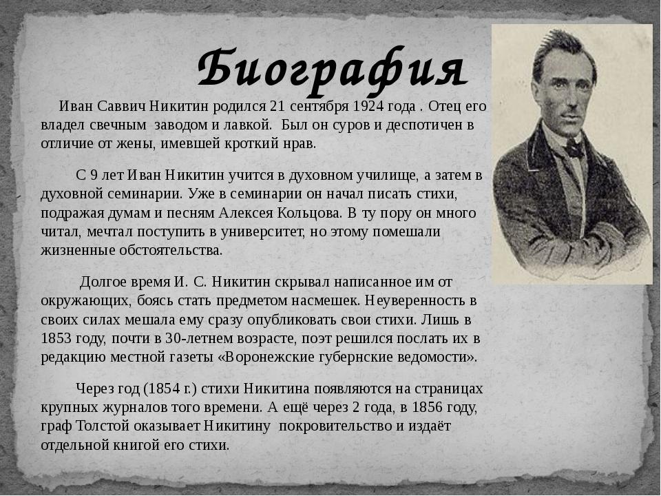 Иван Саввич Никитин родился 21 сентября 1924 года . Отец его владел свечным...