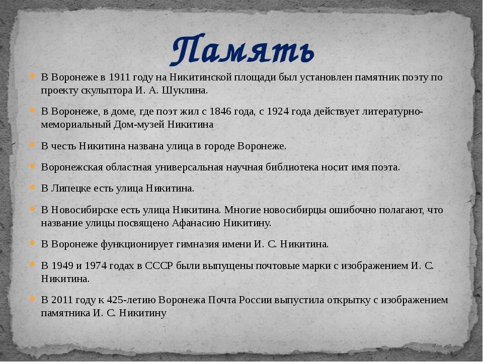 В Воронеже в 1911 году на Никитинской площади был установлен памятник поэту п...