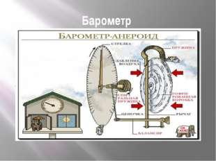 Барометр Баро́метр(др.-греч.βάρος— «тяжесть» иμετρέω— «измеряю»)— прибо