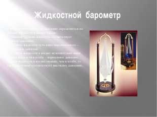 Жидкостной барометр В жидкостном барометре давление определяется по уровню жи