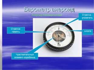 Барометр- анероид Баро́метр(др.-греч.βάρος— «тяжесть» иμετρέω— «измеряю»