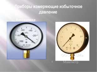 Приборы измеряющие избыточное давление Вакуумметр Манометр