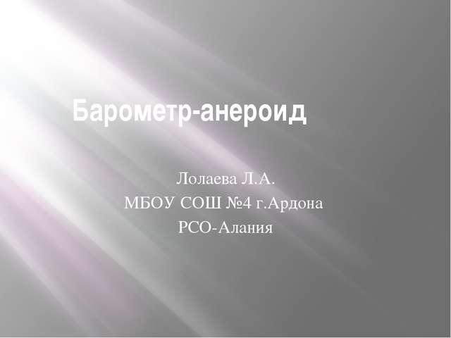 Барометр-анероид Лолаева Л.А. МБОУ СОШ №4 г.Ардона РСО-Алания