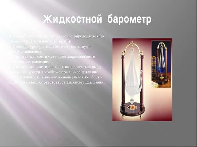 Жидкостной барометр В жидкостном барометре давление определяется по уровню жи...