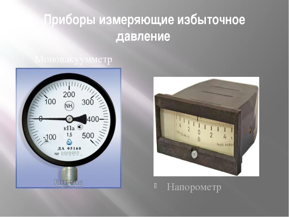 Приборы измеряющие избыточное давление Моновакуумметр Напорометр