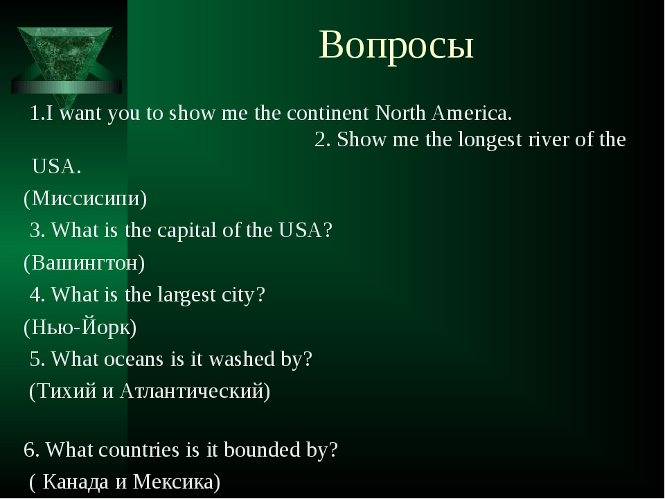 Вопросы 1.I want you to show me the continent North America. 2. Show me the l...