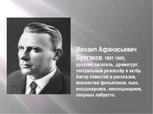 Михаил Афанасьевич Булгаков 1891-1940, русский писатель, драматург, театральн