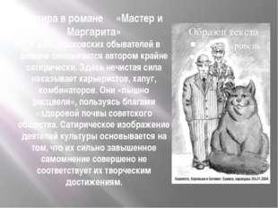 Сатира в романе «Мастер и Маргарита» Жизнь московских обывателей в романе опи