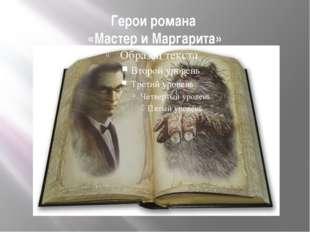 Герои романа «Мастер и Маргарита»