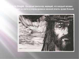 Иешуа га Ноцри - бродячий философ, верящий, что каждый человек добр, и не буд