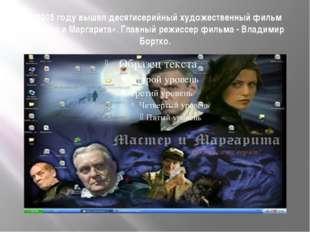 В 2005 году вышел десятисерийный художественный фильм «Мастер и Маргарита». Г