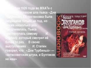 С октября 1926 года во МХАТе с большим успехом шла пьеса «Дни Турбиных». Её п