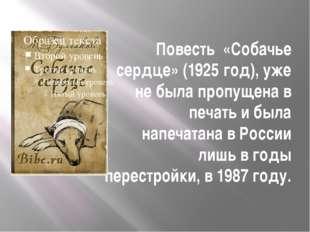 Повесть «Собачье сердце» (1925 год), уже не была пропущена в печать и была на