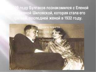 В 1929 году Булгаков познакомился с Еленой Сергеевной Шиловской, которая стал