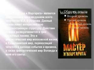 Роман «Мастер и Маргарита» является центральным произведением всего творчеств