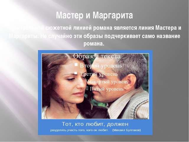 Мастер и Маргарита Центральной сюжетной линией романа является линия Мастера...