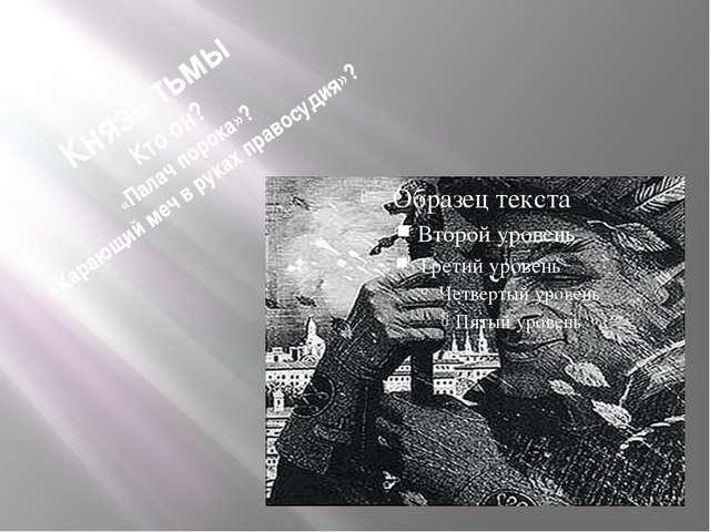 Князь тьмы Кто он? «Палач порока»? «Карающий меч в руках правосудия»?