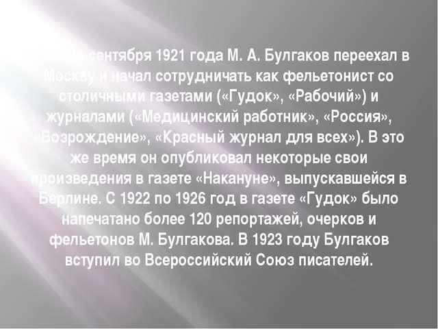 В конце сентября 1921 года М. А. Булгаков переехал в Москву и начал сотруднич...