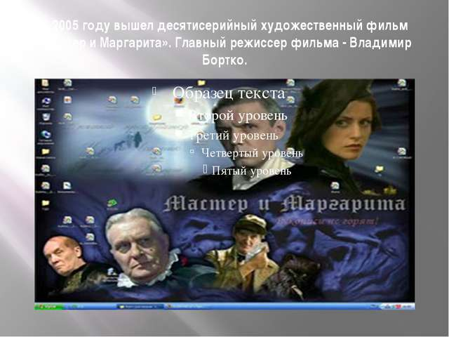 В 2005 году вышел десятисерийный художественный фильм «Мастер и Маргарита». Г...