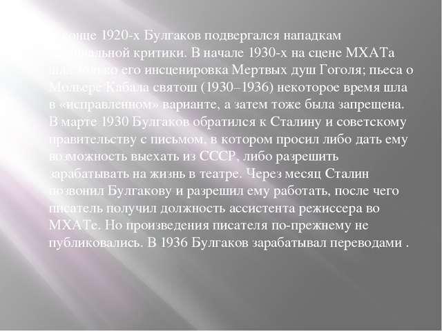 В конце 1920-х Булгаков подвергался нападкам официальной критики. В начале 1...