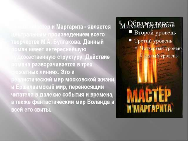 Роман «Мастер и Маргарита» является центральным произведением всего творчеств...