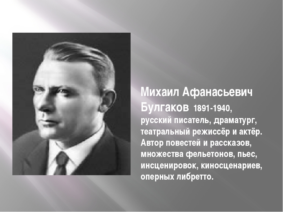 Михаил Афанасьевич Булгаков 1891-1940, русский писатель, драматург, театральн...