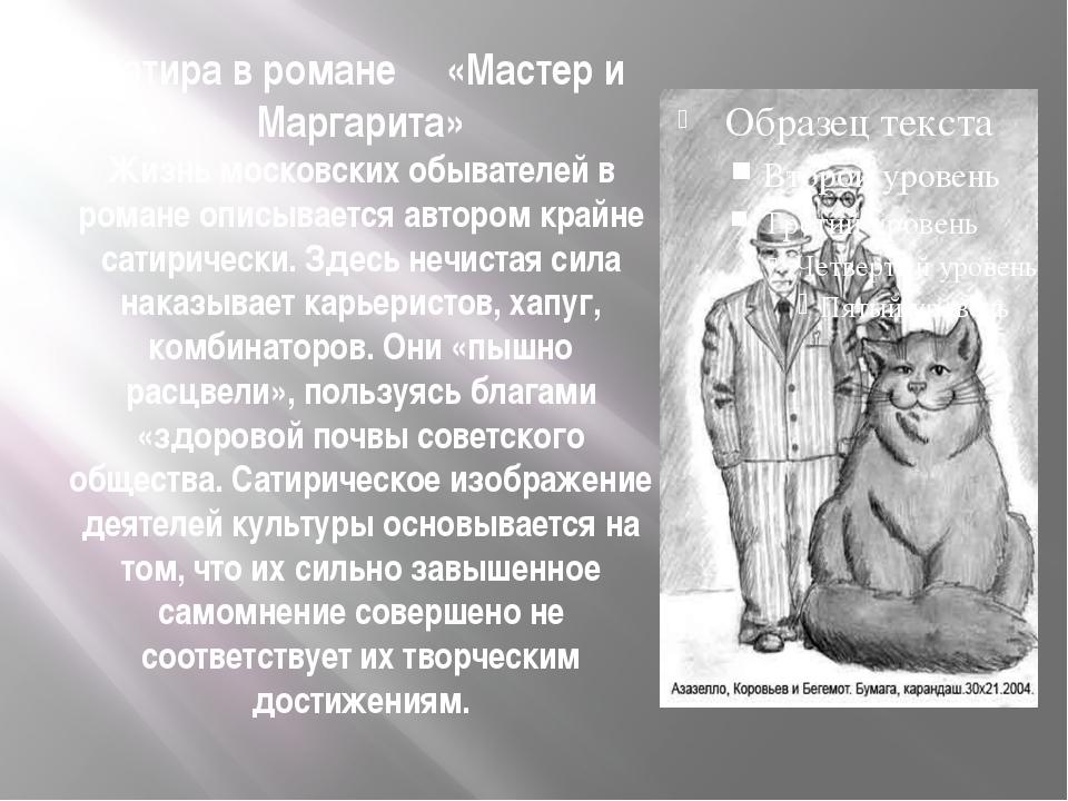 Сатира в романе «Мастер и Маргарита» Жизнь московских обывателей в романе опи...