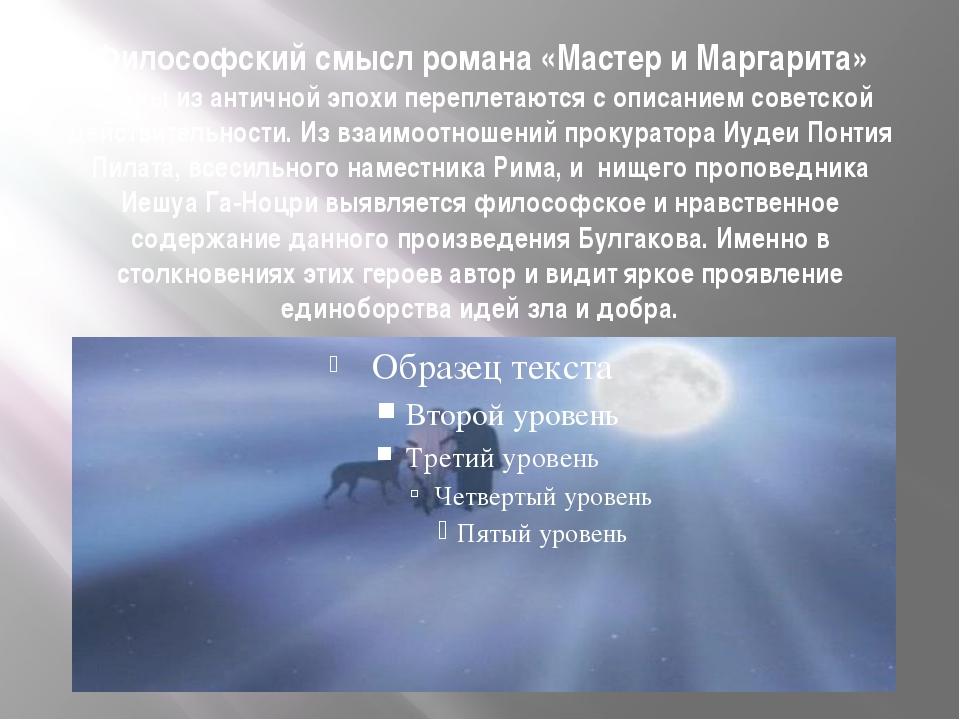 Философский смысл романа «Мастер и Маргарита» Сцены из античной эпохи перепле...
