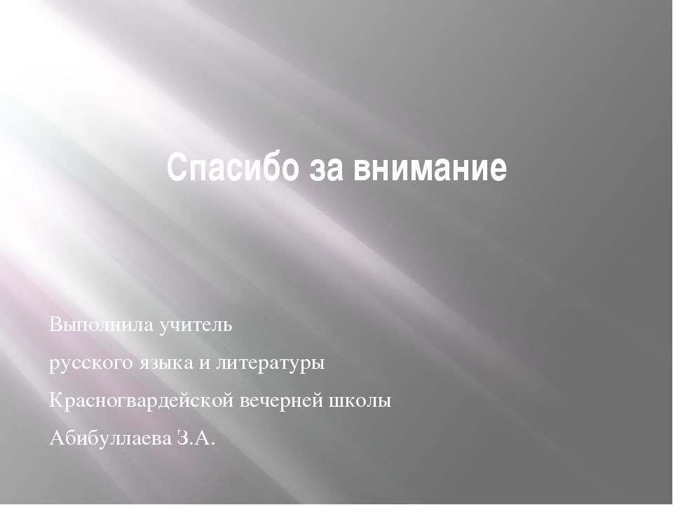 Спасибо за внимание Выполнила учитель русского языка и литературы Красногвард...
