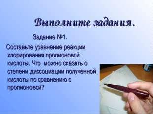 Выполните задания. Задание №1. Составьте уравнение реакции хлорирования пропи
