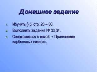 Домашнее задание Изучить § 5, стр. 26 – 30. Выполнить задания № 33,34. Ознако
